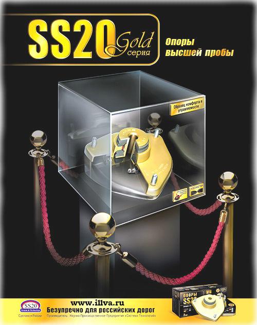 SS20 Gold опоры высшей пробы