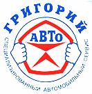 Григорий - Авто