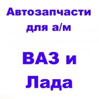 АвтоВАЗ - LADA