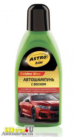 Автошампунь Астрохим 500 мл с Воском Ас-325