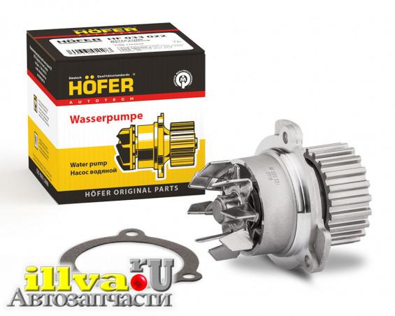 Помпа ВАЗ 2108 - 2115 (Насос водяной) с турбо крыльчаткой, Хофер (HOFER) Германия (HF033031)