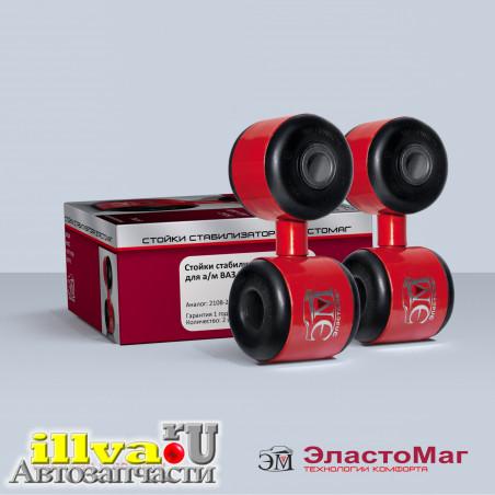 Стойки стабилизатора ЭластоМаг ВАЗ 2108 с резиновой втулкой (2шт.)(2108-2906050) ЭМ40894
