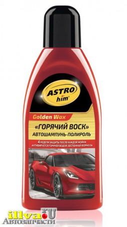 Автошампунь Астрохим 500 мл полироль Горячий воск Ас-317