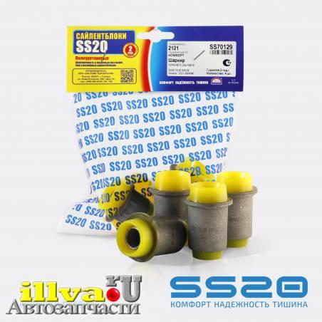 Полиуретановый шарнир нижнего рычага SS20 для ВАЗ 2121 зав.№2121-2904040 (4 шт.)(SS20.72.20.000-02) SS70129