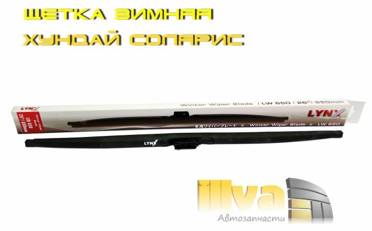 Зимние щетки стеклоочистителя LYNXauto 26'' - 650 мм (LW650,  Япония, каркасные, крючок) Hyundai Solaris