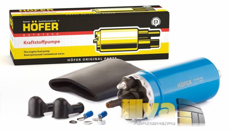 Насос топливный электрический ГАЗ 3302 (Газель) под хомут HOFER (0 580 464 038; 110 л/ч) HF830302
