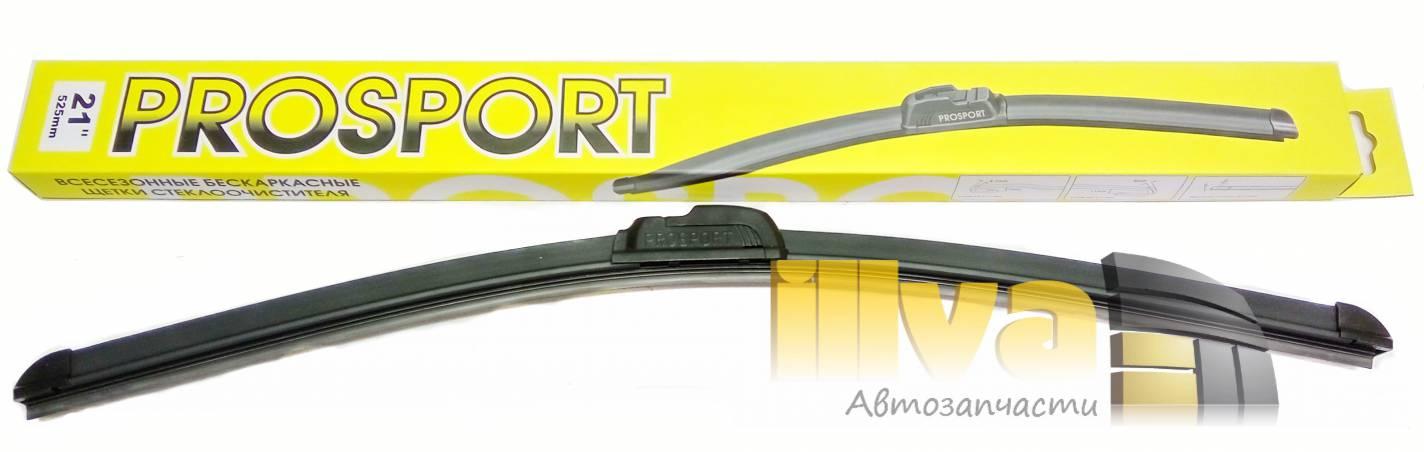 Щетка стеклоочистителя бескаркасные, ProSport (ПроСпорт) 53 см - 21