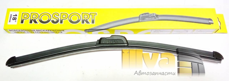 Щетка стеклоочистителя бескаркасные, ProSport (ПроСпорт) 45 см - 18
