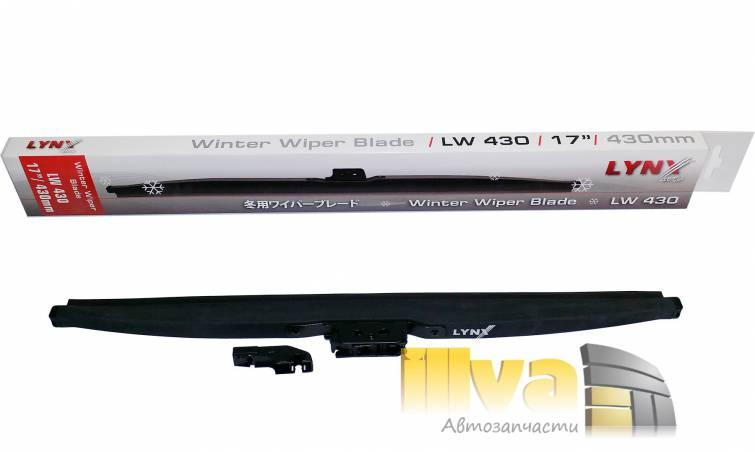 Зимние щетки стеклоочистителя LYNXauto 17'' - 430 мм (LW430,  Япония, каркасные, крючок), 1шт