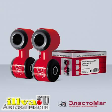 Стойки стабилизатора ЭластоМаг  ВАЗ 2190 с резиновыми втулками 2шт 2190-2906050 усиленные ЭМ40889