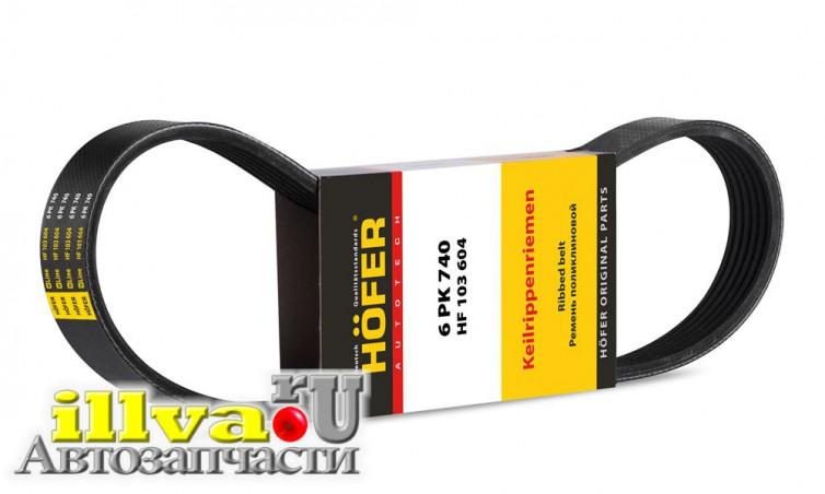 Ремень генератора Hofer 6PK740 ВАЗ 2110 2112, Германия