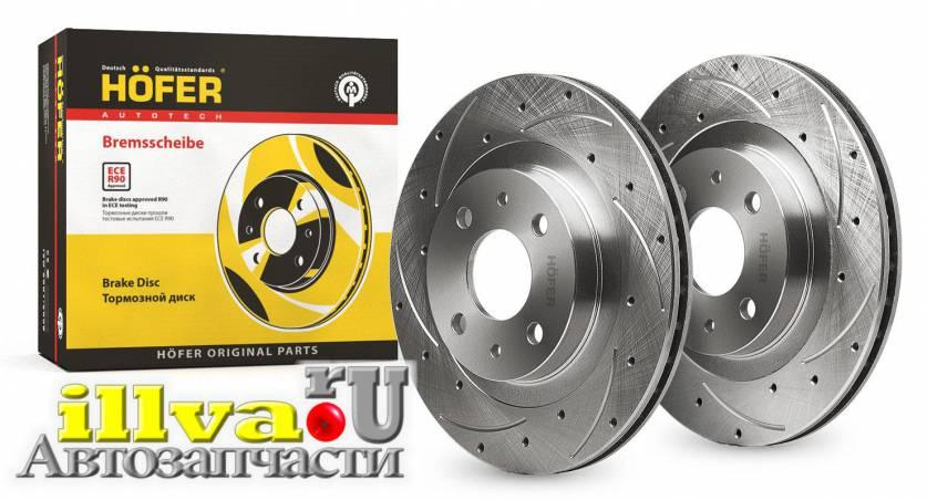 Тормозные диски ВАЗ 2112 (R 14)  HOFER вентилируемые диски с насечкой и перфорацией HF130218
