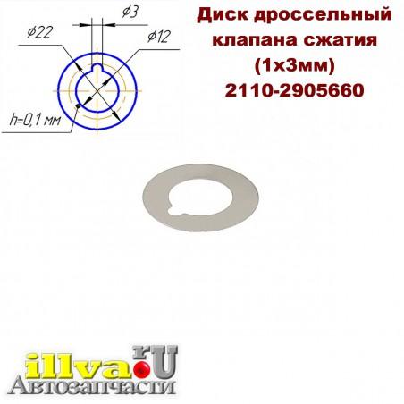 Шайба ремонтная (с одной прорезью)  в нижний клапан ВАЗ 2101-2107, 2108, 2110, 1119 Калин, 2170 Приора и 2170 Гранта (2110-2905660)