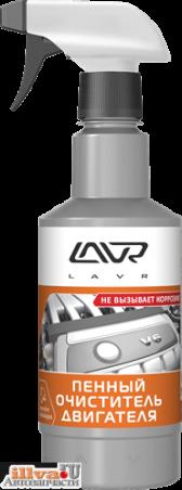 Очиститель двигателя LAVR 480 мл (пенный, foam motor cleaner) Ln1508