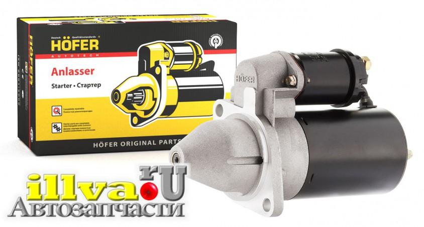 Стартер редукторный ВАЗ 2110 мощность 1,55 кВт аналог 5702.3708 HOFER HF690105