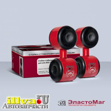 Стойки стабилизатора ЭластоМаг ВАЗ 2110-2112 с резиновыми втулками (2шт.) (2110-2906050) ЭМ40893