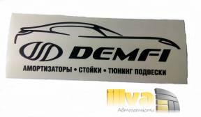 Клубная наклейка DEMFI (фирменная )(15.00 x 5.50 см.)