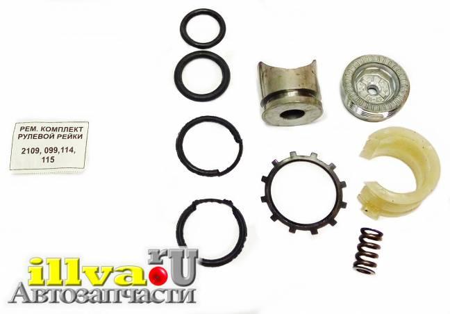 Ремкомплект рулевой рейки ВАЗ 2108, 2114 (21083401000)