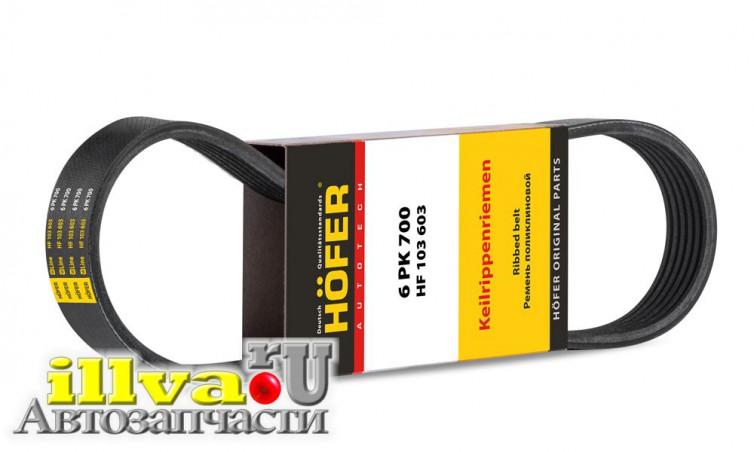 Ремень генератора поликлиновый Hofer 6РК700 для ВАЗ 2108 - 2115 инжектор