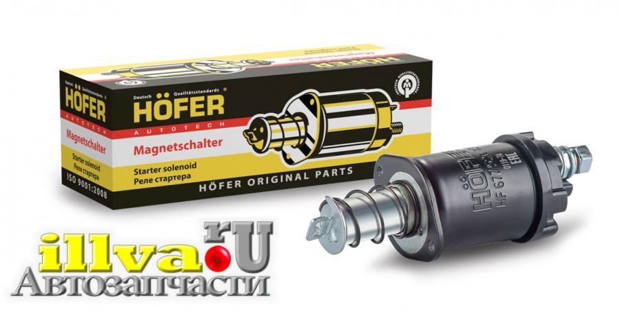 Втягивающее реле ваз 2110 HOFER редукторнный стартер HF677520