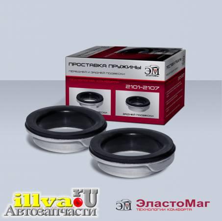 Проставка верхняя резинометаллическая передней пружины ЭластоМаг для а/м ВАЗ 2101-07 комплект 2шт, 2101-2904195, 2101-2904193