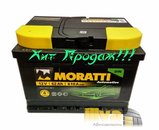 Автомобильный аккумулятор Moratti 62 А/ч, прямая полярность, 12В, 610A (EN) 562 065 059/61