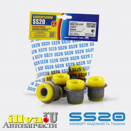 Полиуретановый шарнир верхнего рычага SS20 для ВАЗ 2101-2107 зав.№2101-2904180 (4 шт.)(SS20.72.12.000-02) SS70126