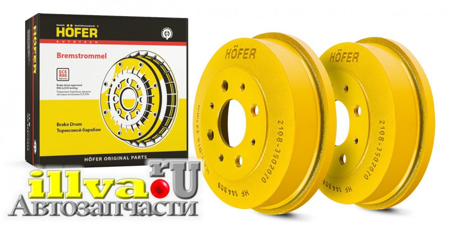Задние тормозные барабаны чугунные - Спорт желтые 2108, 2110, калина, приора, гранта Hofer HF144808