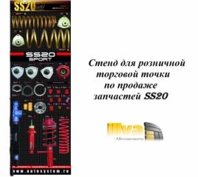 Стенд рекламный по продукции SS20 для торговых залов магазинов