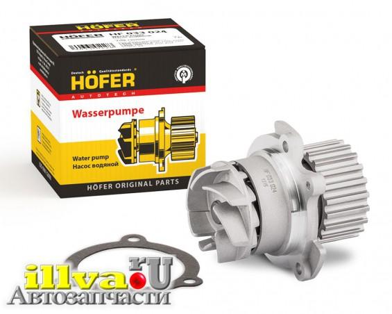Помпа (Насос водяной) для ВАЗ 2170 - ПРИОРА, с двигателем 21126, Хофер (HOFER) Германия (HF033024)