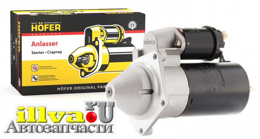 Стартер ВАЗ 2101 - 2121 (1.55 кВт, редукторный, аналог 5722.3708) Хофер (HOFER) HF690103