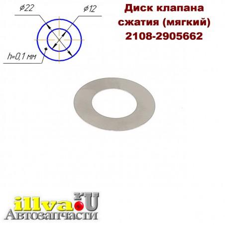 Шайба ремонтная (без прорезей) в нижнем клапане ВАЗ 2108, 2110 (мягкая) 2108-2905662