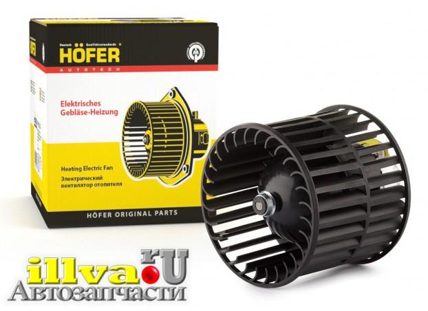 Вентилятор печки отопителя ВАЗ 2108, хофер Рус HOFER Германия HF625222