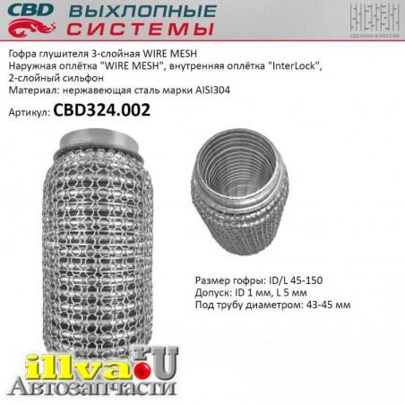 Гофра глушителя 45 х 150 3х-слойная WIRE MESH СВД CBD324.002