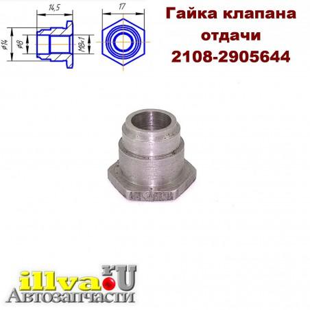 Гайка клапана отдачи ВАЗ 2114, 2110, 2170 Приора и 2190 Гранат (2108-2905644)