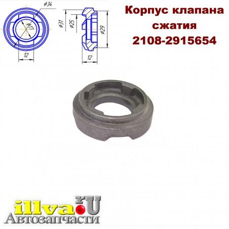 Корпус клапана сжатия (нижняя часть) заднего амортизатора на ВАЗ 2108, 2110, 1118 Калина, 2170 Приора и 2190 Гранта (2108-2915654)