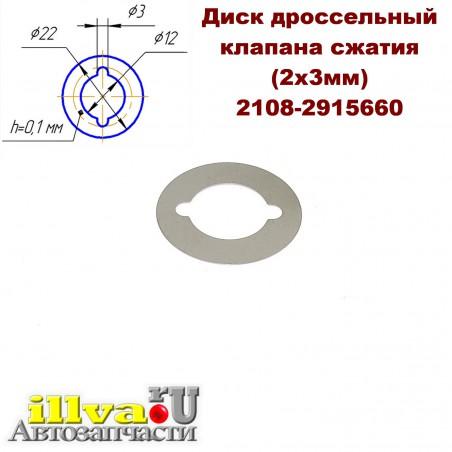 Шайба ремонтная (с двумя прорезями) в нижний клапан, диск дроссельный клапана сжатия, ВАЗ 2108 до 2190 Гранта (2х3мм) (2108-2915660)
