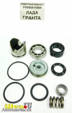 Ремкомплект рулевой рейки ВАЗ 2190 Гранта, Калина 2