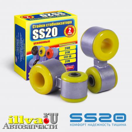 Стойки стабилизатора SS20 ВАЗ 2190 Гранта с полиуретановыми втулками Ø22мм  (SS20.13.00.000-02) (2шт.)  SS40112