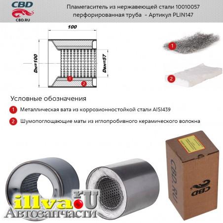 Пламегаситель коллектора 100/100/55 (универсальный)
