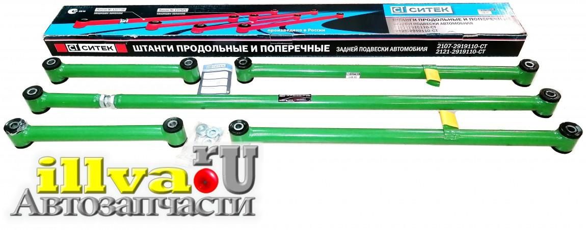Реактивные тяги СИТЕК для автомобилей ВАЗ 2101, 2121, 2123 5шт серия КРОСС-Р, с резиновыми втулками 4040 панара регулируемая