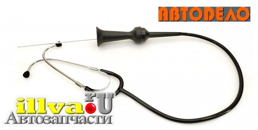 Стетоскоп механика автомобильный универсальный, с щупом и раструбом усилителем звука - АвтоДело 40625