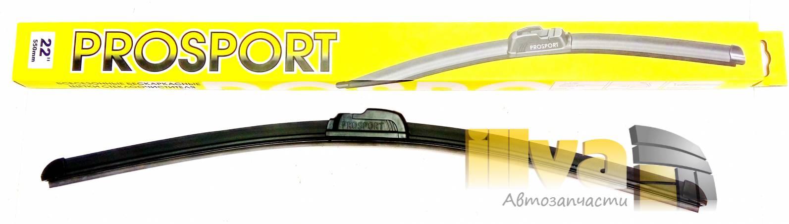 Щетка стеклоочистителя бескаркасные, ProSport (ПроСпорт) 55 см - 22