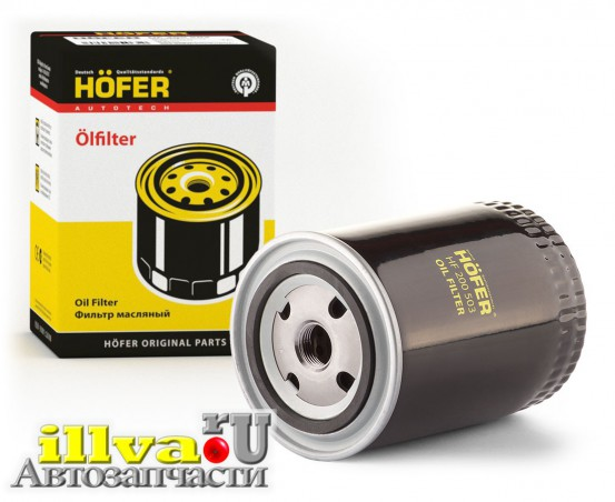 Фильтр масляный Газель 406 двигатель Хофер Рус HOFER Германия HF200503