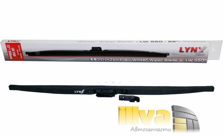 Зимние щетки стеклоочистителя LYNXauto 22'' - 550 мм (LW550,  Япония, каркасные, крючок), 1шт