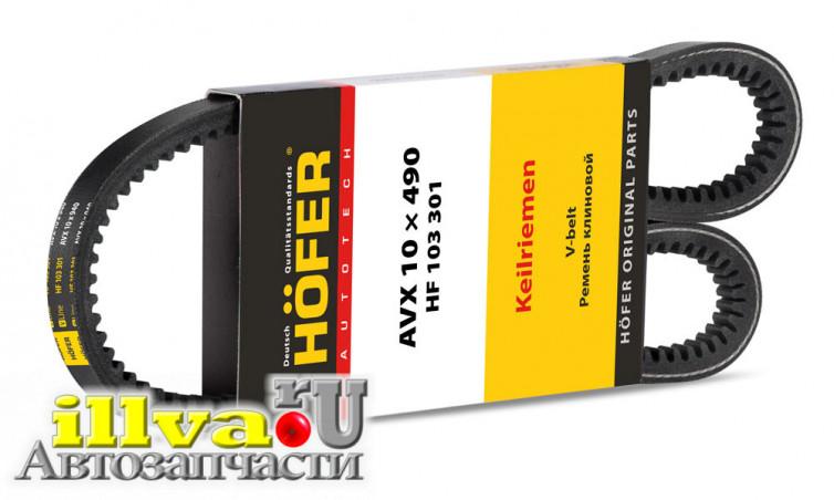 Ремень генератора клиновый ВАЗ 2101 HOFER Германия AVX10x940