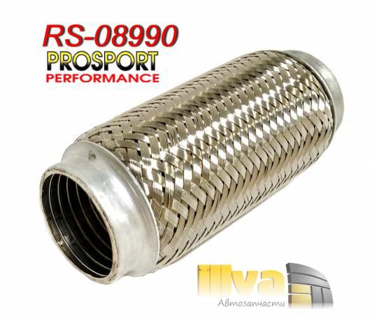 Гофра глушителя 45 х 150 трехслойная PROSPORT усиленная RS-08990