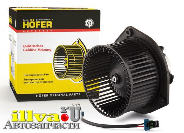 Мотор отопителя с крыльчаткой HOFER для ВАЗ 2110 нового образца 2111 - 2123 - 1117- 1119 - 2170 HF625224
