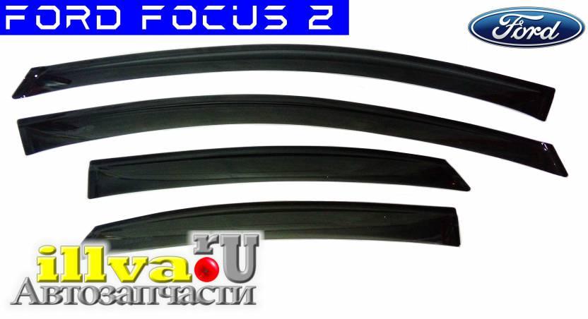 Дефлекторы окон, ветровики Ford Focus 2 хетчбэк/седан, ANV-Air
