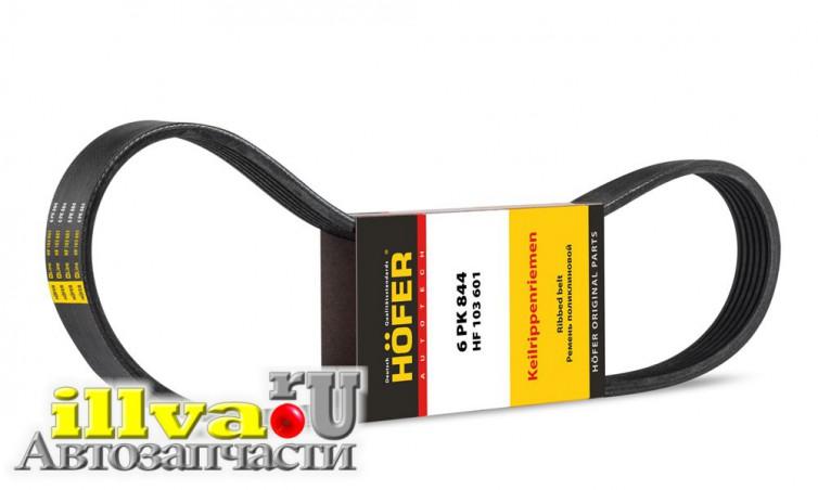 Ремень генератора поликлиновый 6PK884 Хофер HOFER для ВАЗ 1118 Калина